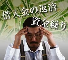借入金の返済・資金繰りの問題