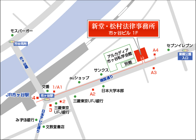 新堂・松村法律事務所 地図